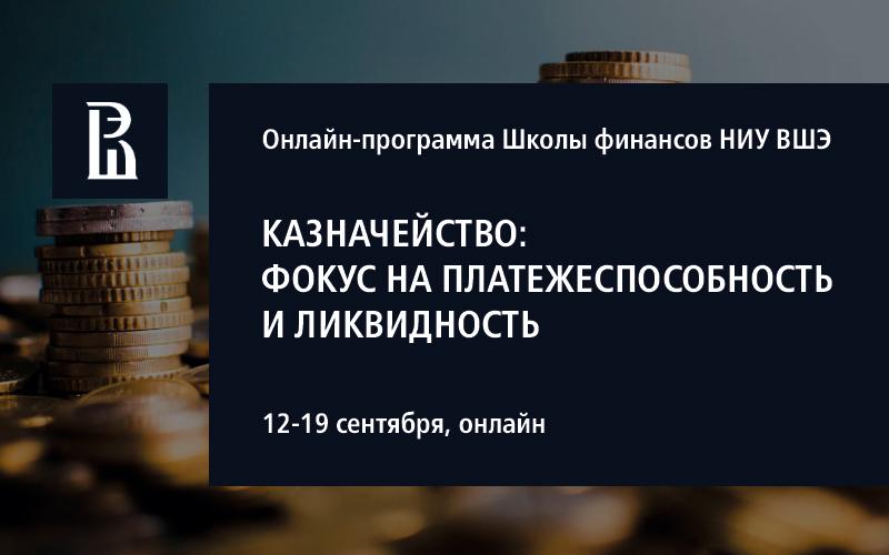 НИУ ВШЭприглашает накурс«Казначейство:фокус на платежеспособность и ликвидность»
