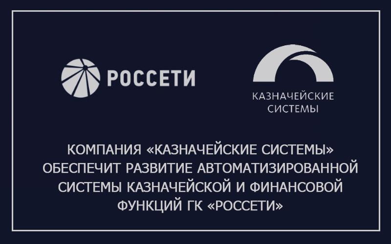 Компания «КАЗНАЧЕЙСКИЕ СИСТЕМЫ» обеспечит развитие автоматизированной системы казначейской и финансовой функций ГК«Россети»