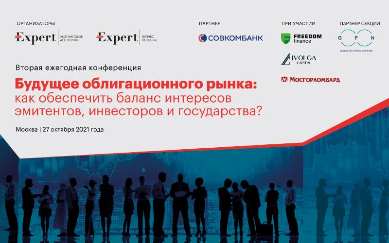 Конференция «Будущее облигационного рынка: как обеспечить баланс интересов эмитентов, инвесторов и государства?»
