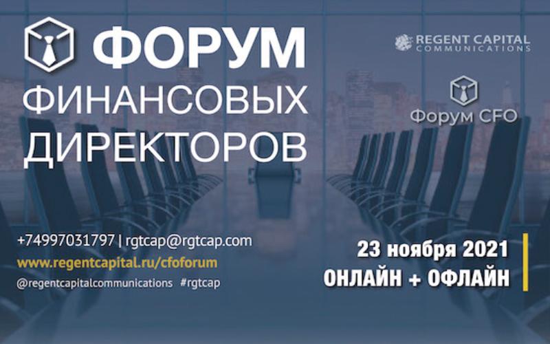 Форум финансовых директоров