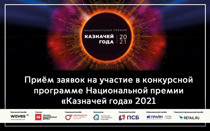 Приём заявок на участие в конкурсной программе Национальной премии «Казначей года» 2021